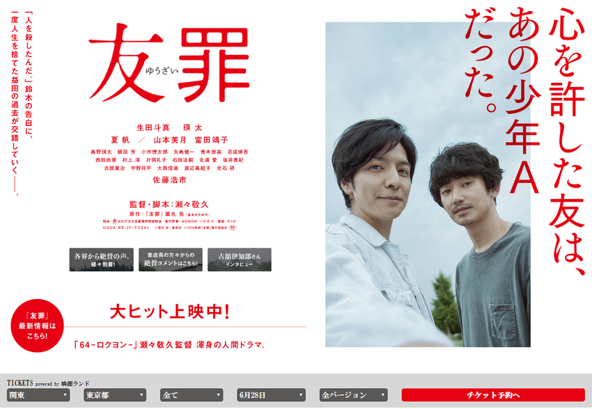 映画『友罪』公式サイト   5月25日 全国ロードショー