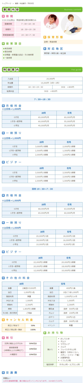 業務・料金案内|シッターズネット