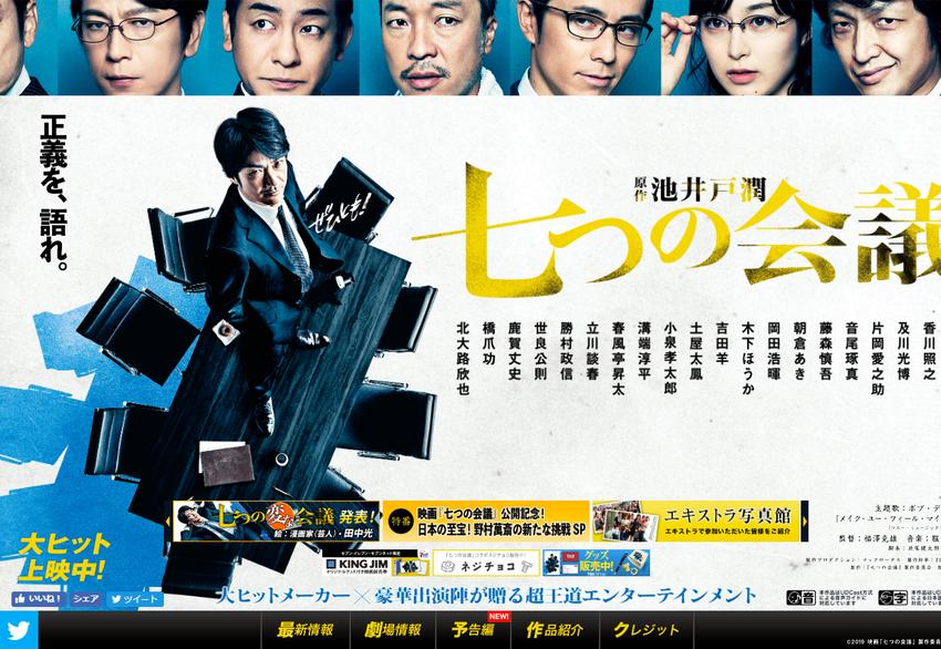映画『七つの会議』公式サイト