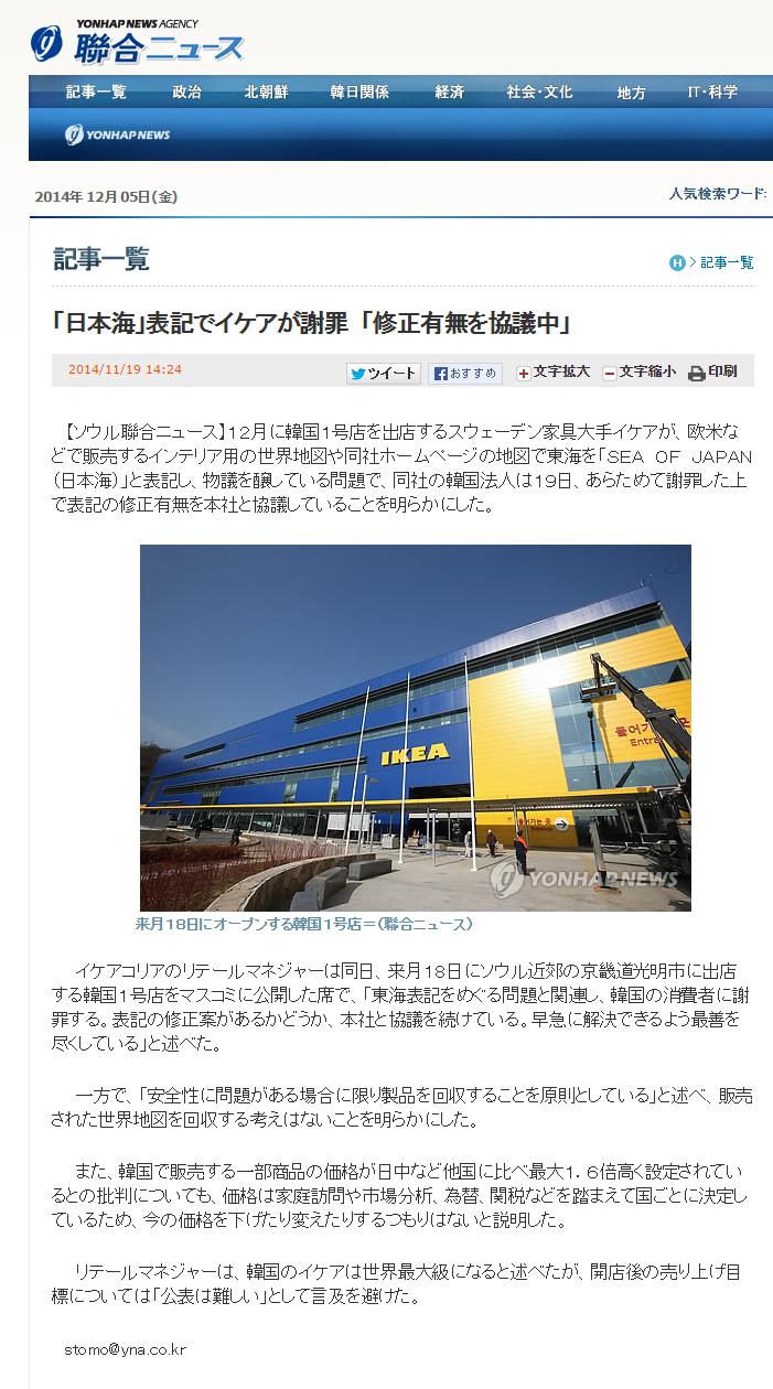 「日本海」表記でイケアが謝罪 「修正有無を協議中」