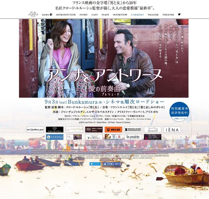 映画『アンナとアントワーヌ 愛の前奏曲』公式サイト