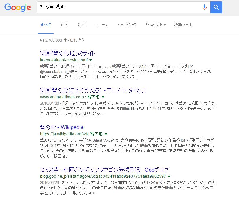 蝉の声 映画   Google 検索