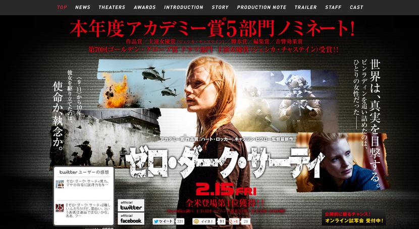 映画『ゼロ・ダーク・サーティ』公式サイト    2013年2月15日公開