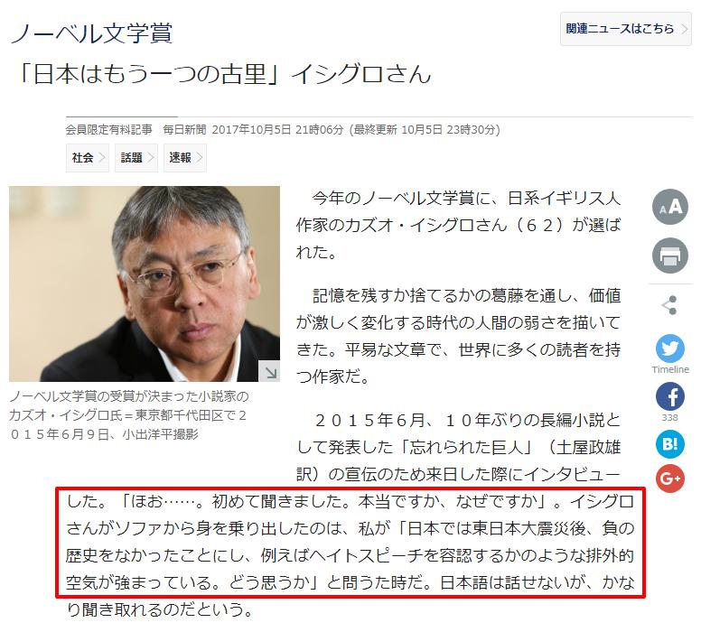 ノーベル文学賞:「日本はもう一つの古里」イシグロさん   毎日新聞