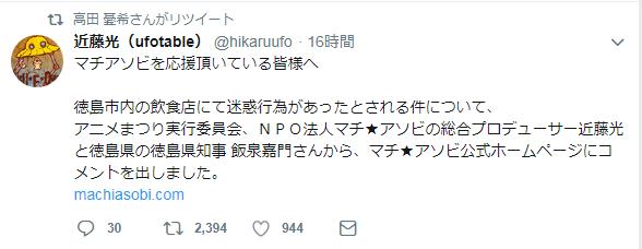 高田 憂希 Twitterからの返信付きツイート