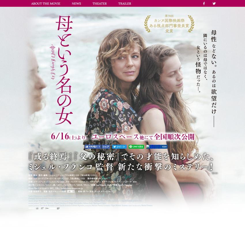 映画「母という名の女」公式サイト 2018年6 16公開