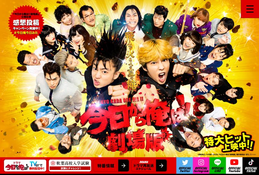『今日から俺は!!劇場版』公式サイト