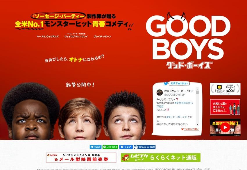 映画『グッド・ボーイズ』オフィシャルサイト
