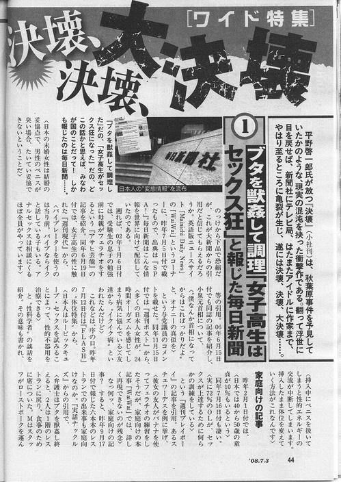 週刊新潮2008年7月3日号