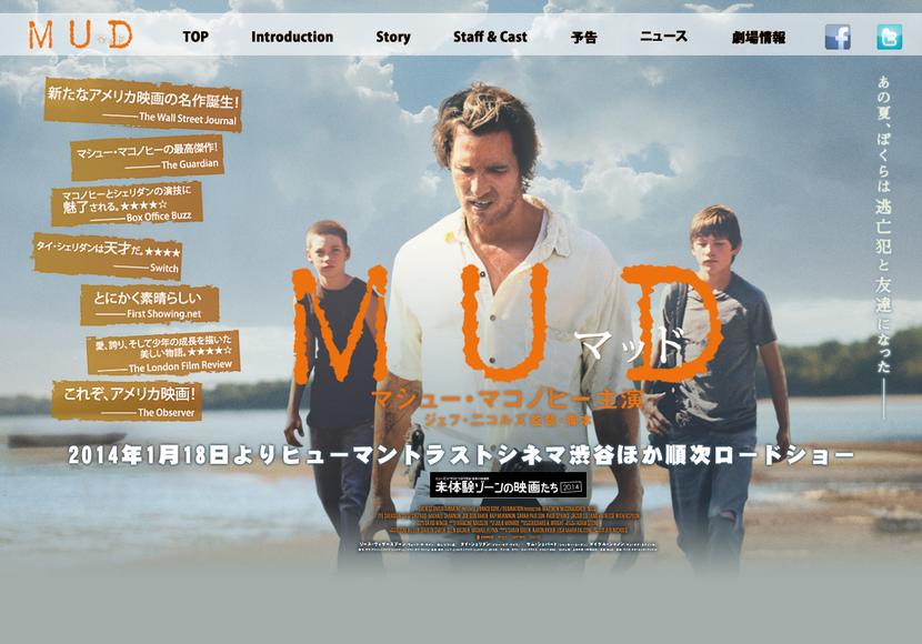 映画『MUD マッド 』公式サイト