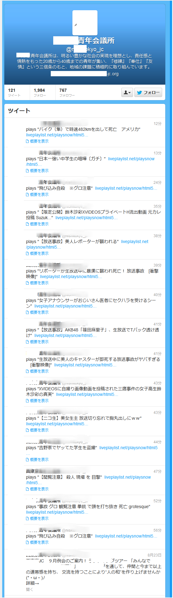さんはTwitterを使っています