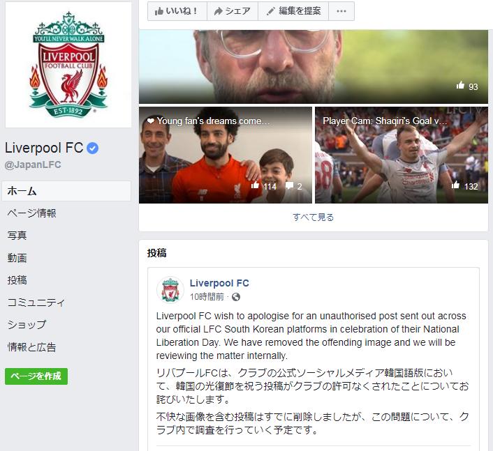 Liverpool FC   ホーム   Facebook