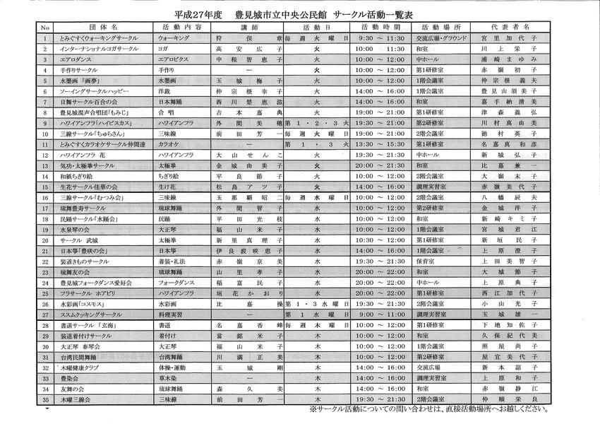 H27sa-kuru_ページ_1
