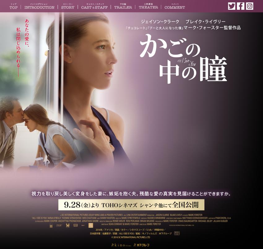 映画『かごの中の瞳』公式サイト|2018.9.28(金) ROADSHOW
