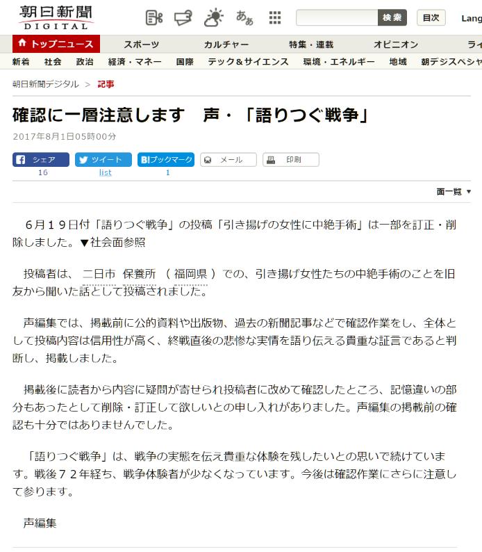 確認に一層注意します 声・「語りつぐ戦争」:朝日新聞デジタル