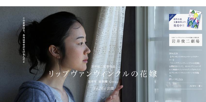 映画『リップヴァンウィンクルの花嫁』公式サイト