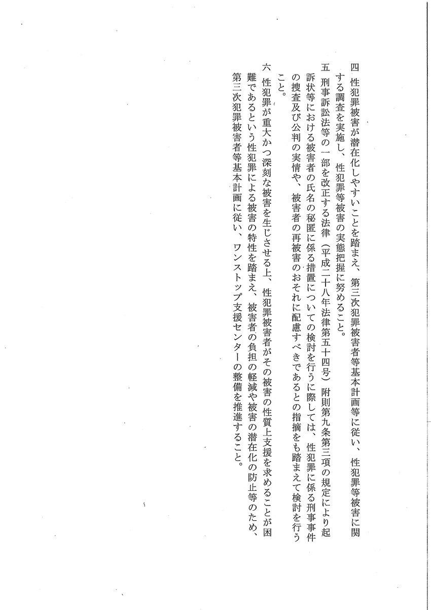 keiki-290623keihou_ページ_12