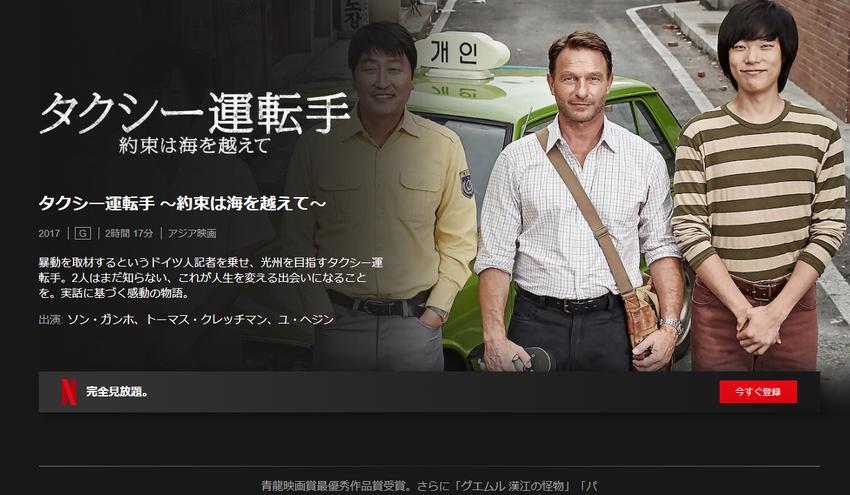 タクシー運転手 〜約束は海を越えて〜 _ Netflix