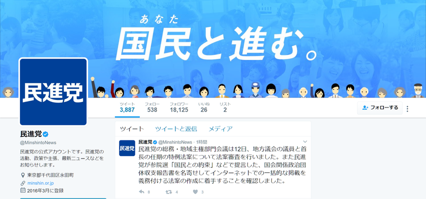 民進党(@MinshintoNews)