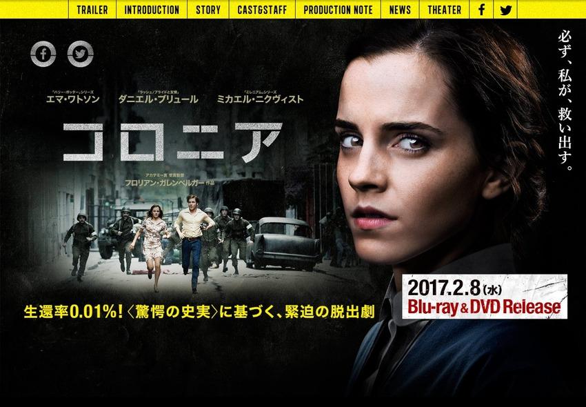 映画『コロニア』公式サイト
