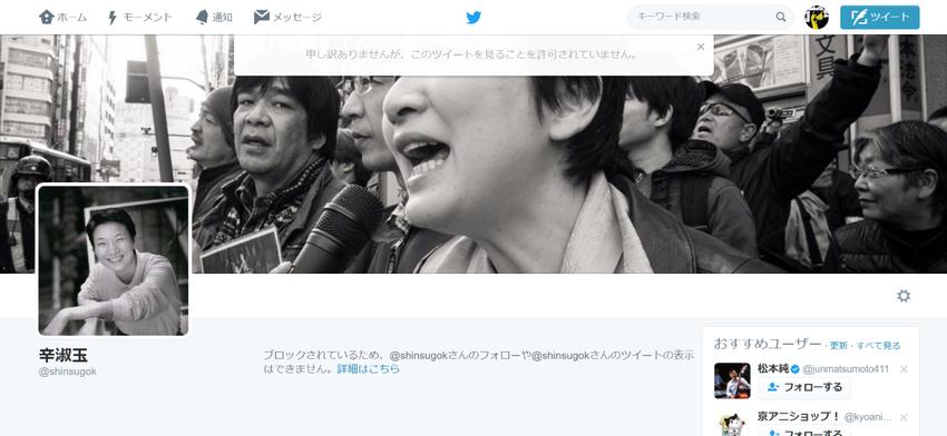 辛淑玉  shinsugok さん   Twitterからの返信付きツイート