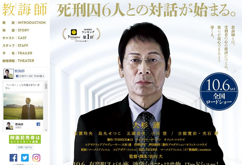 映画『教誨師』公式サイト