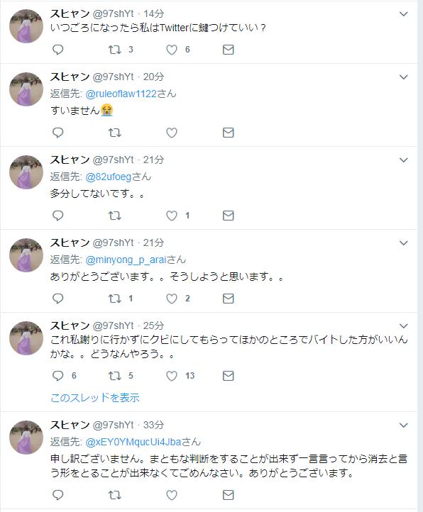 スヒャン  97shYt さん   Twitterからの返信付きツイート (4)