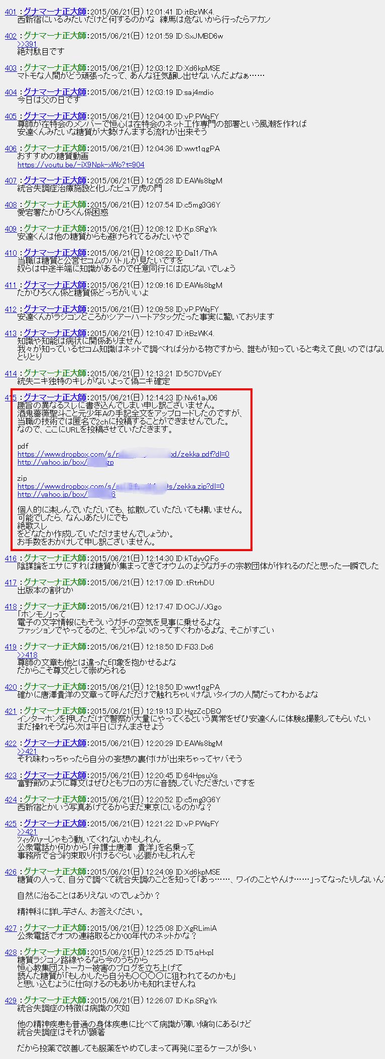【小池泰男】雑談【ヴァジラチッタ・イシディンナ正悟師】
