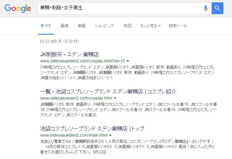 巣鴨・制服・女子高生   Google 検索