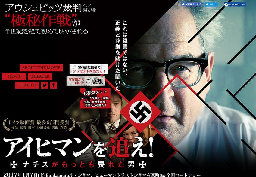 映画「アイヒマンを追え!ナチスがもっとも畏れた男」公式サイト