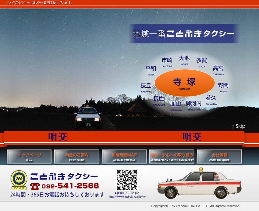 有限会社寿タクシー