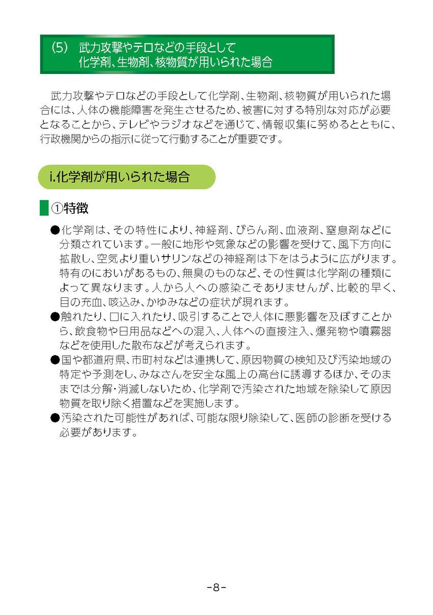 hogo_manual_ページ_11