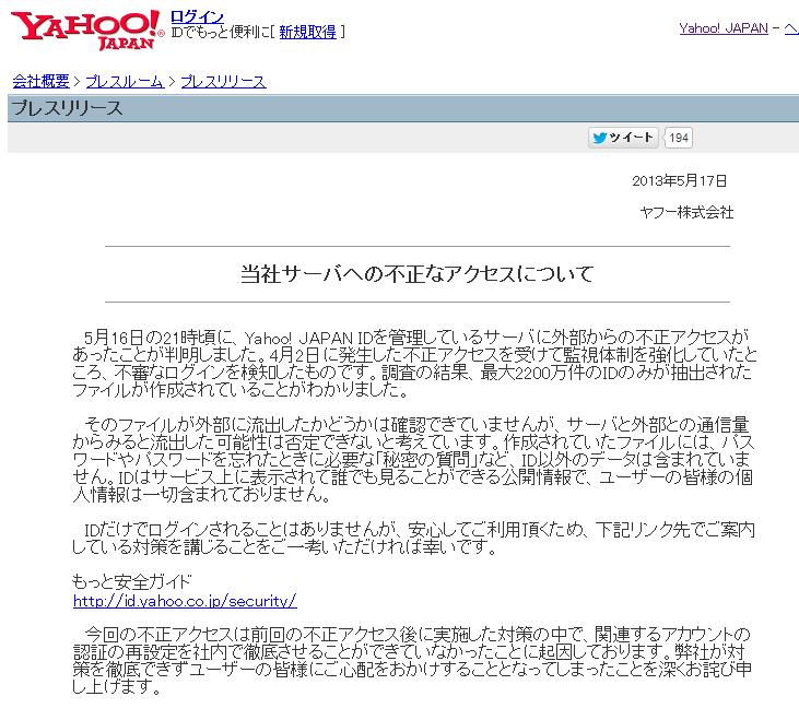 Yahoo  JAPAN   プレスリリース