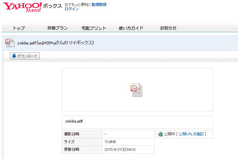 公開ファイル   Yahoo ボックス
