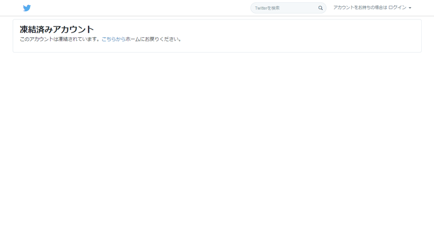 Twitter   アカウント凍結