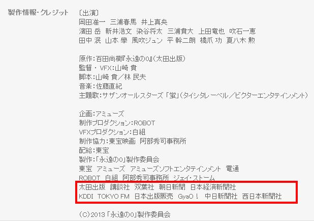 永遠の0   映画|東宝WEB SITE