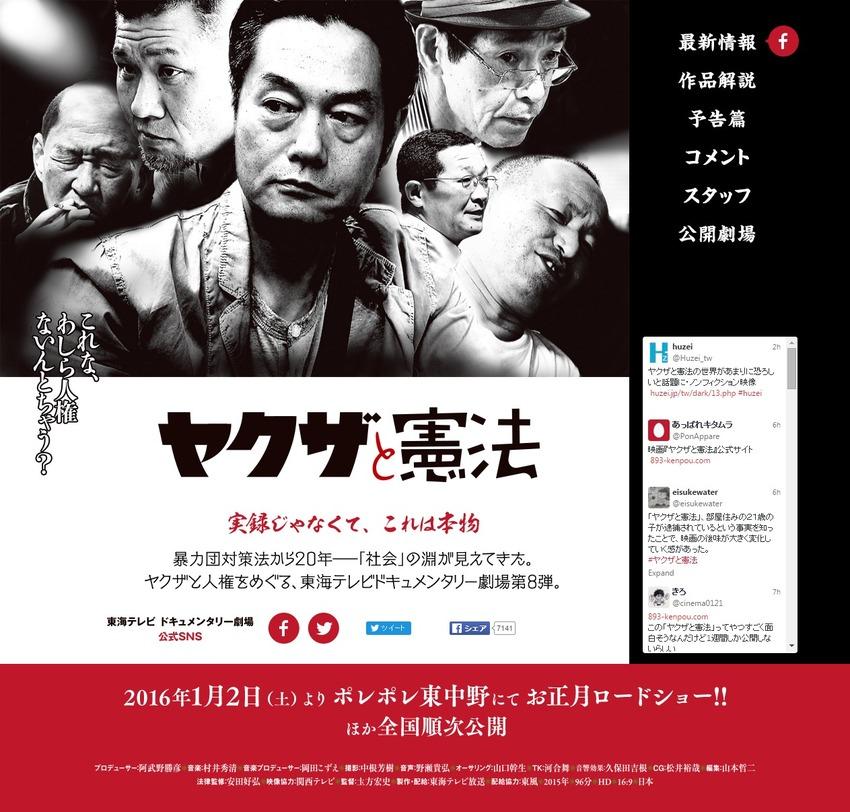 映画『ヤクザと憲法』公式サイト