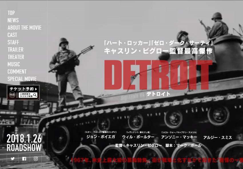 映画『デトロイト』公式サイト