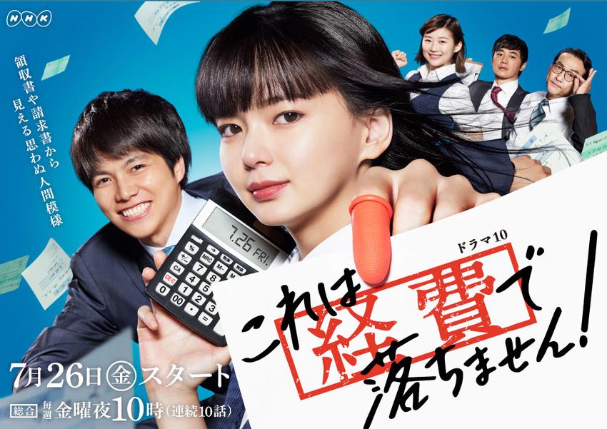 これは経費で落ちません!   NHK ドラマ10
