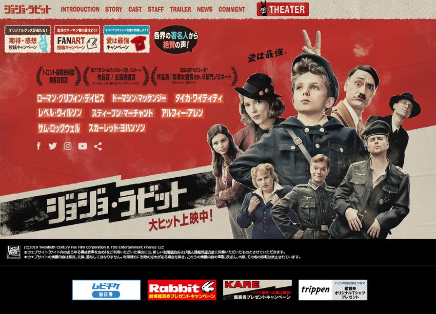 映画『ジョジョ・ラビット』公式サイト