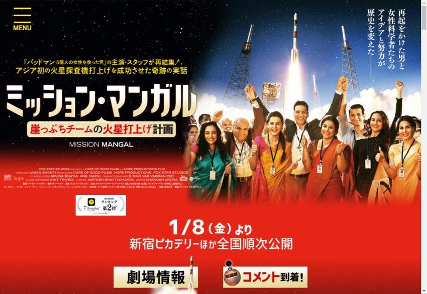 ミッション・マンガル-崖っぷちチームの火星打上げ計画