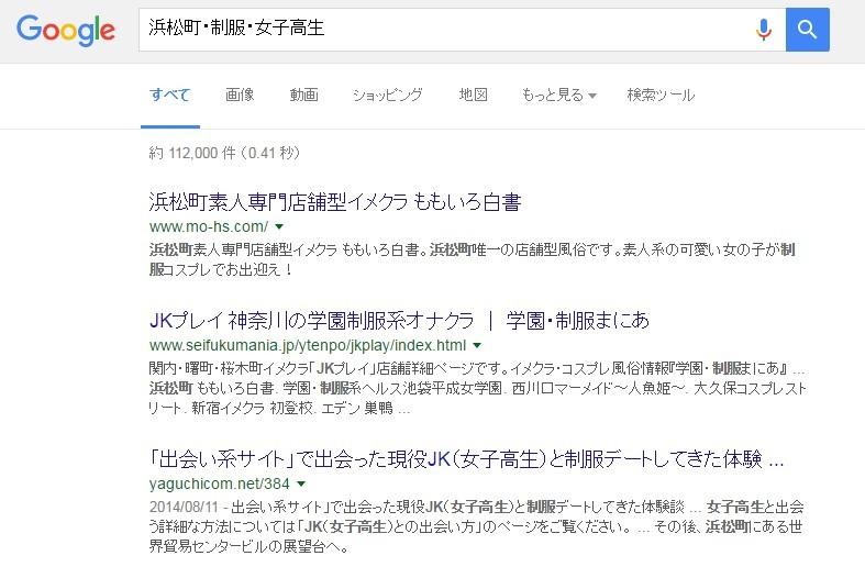 浜松町・制服・女子高生   Google 検索