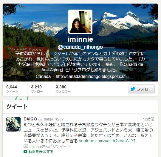 iminnie  canada_nihongo さんはTwitterを使っています