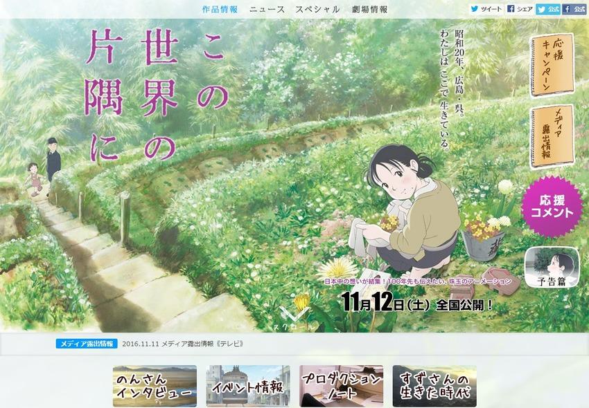 劇場用長編アニメ「この世界の片隅に」公式サイト