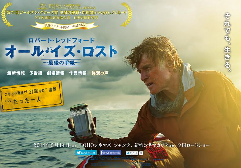 【公式サイト】映画『オール・イズ・ロスト〜最後の手紙〜』│