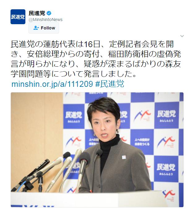 民進党 on Twitte