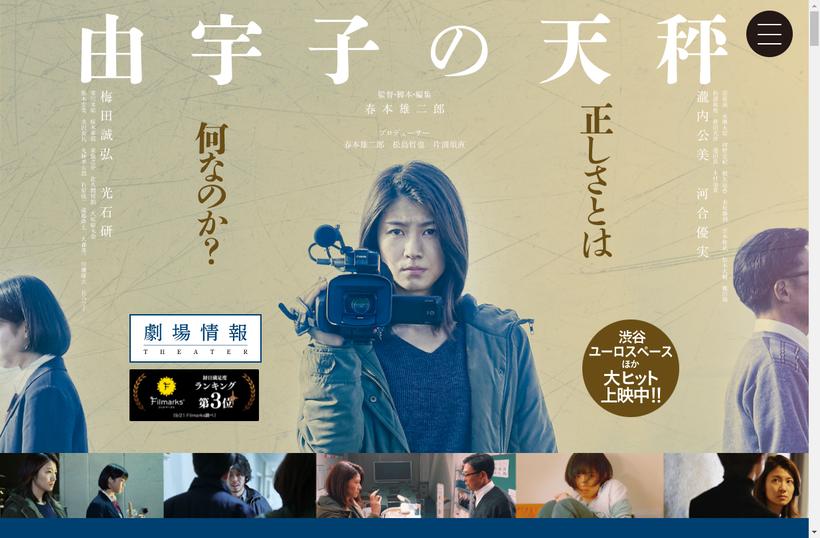 映画『由宇子の天秤』オフィシャルサイト