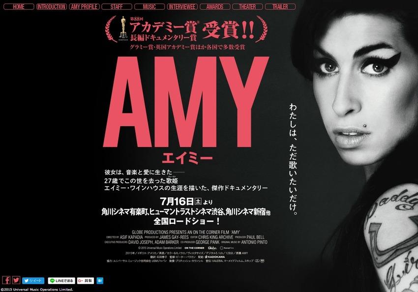 映画『AMY エイミー』公式サイト