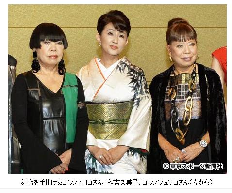 舞台を手掛けるコシノヒロコさん、秋吉久美子、コシノジュンコさん