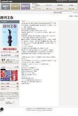 週刊文春 10_30日号